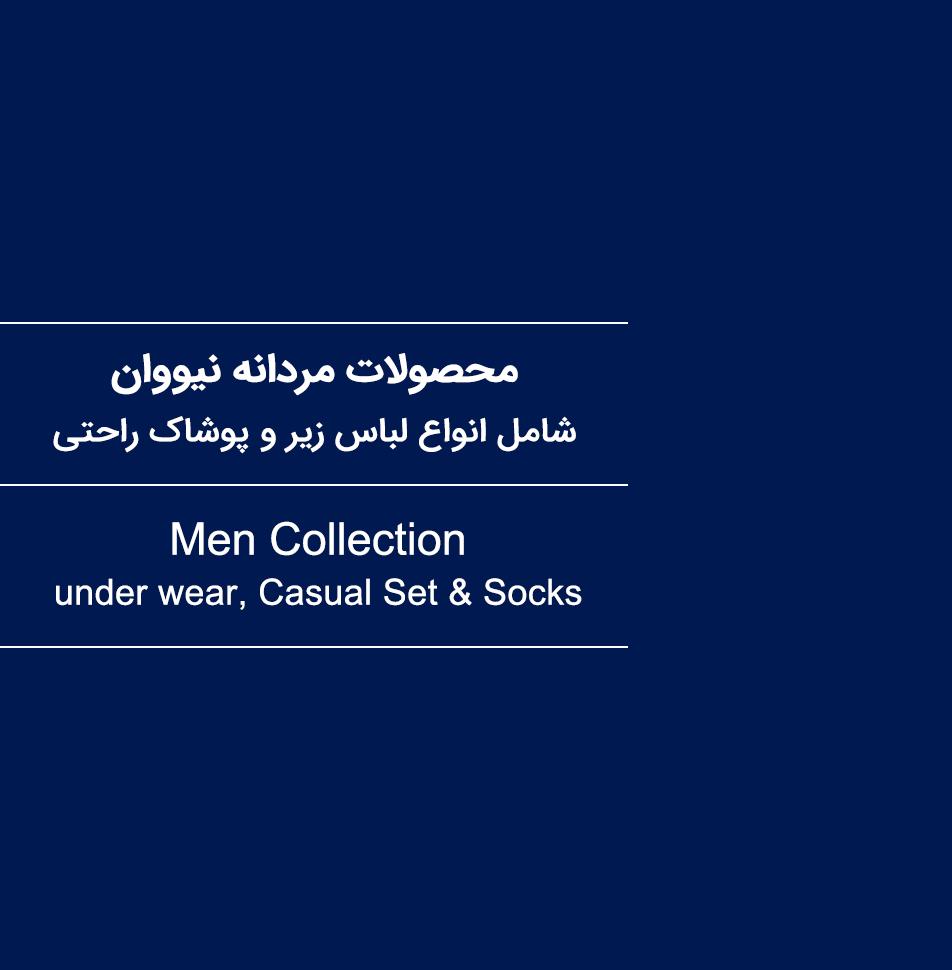 محصولات مردانه نیووان شامل انواع لباس زیر و پوشاک راحتی - Men Collection - under wear, Casual Set & Socks