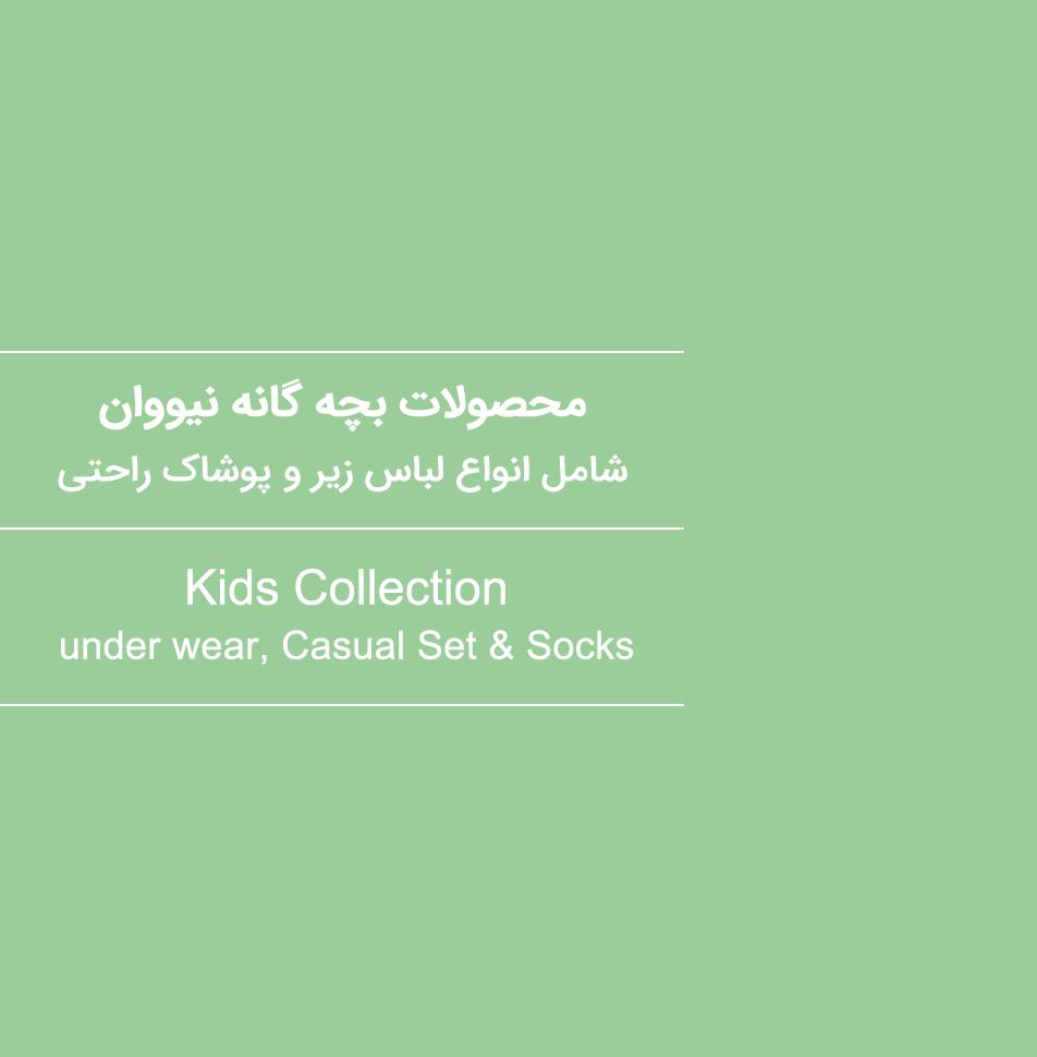 محصولات بچه گانه نیووان شامل انواع لباس زیر و پوشاک راحتی - Kids Collection - under wear, Casual Set & Socks